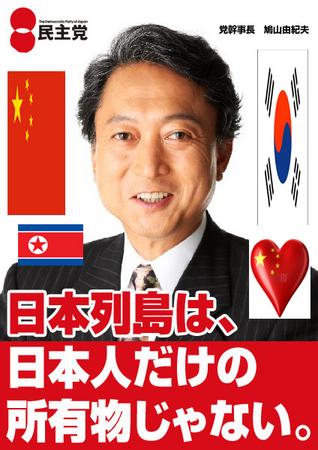 売国奴・鳩山由紀夫「日本列島は日本人だけの所有物じゃない」
