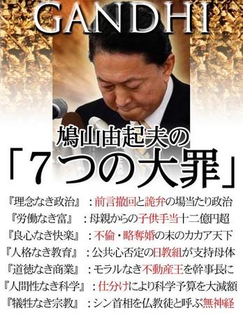 鳩山由紀夫の「7つの大罪」