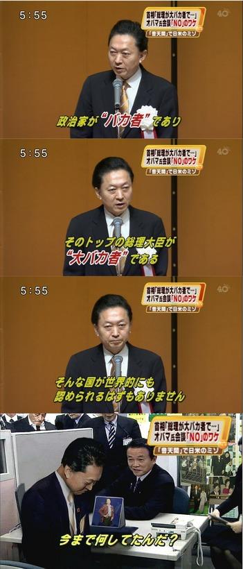 鳩山由紀夫「政治家がバカ者であり、そのトップの総理大臣が大バカ者である、そんな国が世界的にも認められるはずもありません」