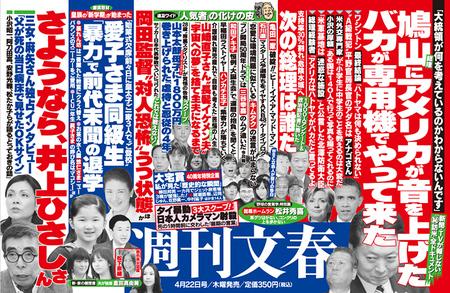 週刊文春:鳩山総理にアメリカが音を上げた。バカが専用機でやって来た。