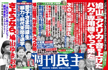 週刊民主:鳩山総理にアメリカが音を上げた。バカが専用機でやって来た。