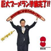 鳩山由紀夫「巨大ブーメラン準備完了!」