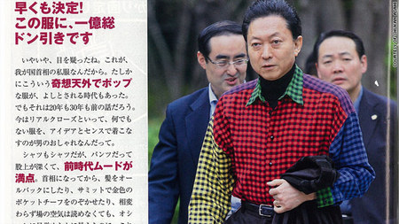 ルーピー鳩山ファッション—この服に1億総ドン引きです!