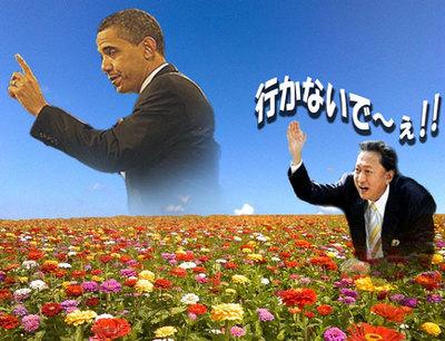 鳩山由紀夫「オバマ、かむばっくぅぅぅぅ・・・」