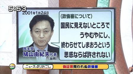 鳩山由紀夫のブーメラン「国民に見えないところでうやむやにし、終わらせてしまおうという思惑ならば許されない」
