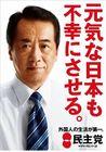 菅直人「元気な日本も不幸にさせる」:売国奴民主党