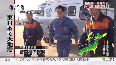 菅直人、福島第一原発3月12日7時30分到着。報道陣を連れ、原発視察パフォーマンスも、驚くべき軽装姿!・・・お前は「ハルマゲドン」か、このバカ!