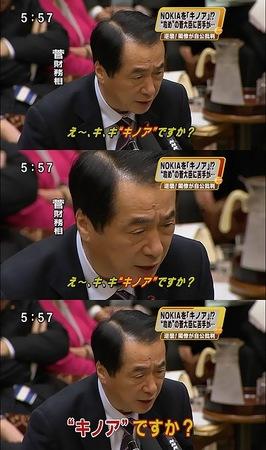 """菅直人「え〜、キ、キ、""""キノア""""ですか?」"""