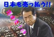 売国奴菅直人「日本を売っ払う!保身が一番!」