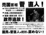 売国首相菅直人!政界追放!国民は菅直人を絶対に認めない!