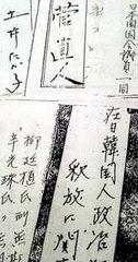 売国極左・菅直人が北朝鮮拉致実行犯シンガンス釈放に署名
