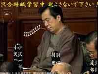 国会の居眠り王・菅直人は睡眠学習中!