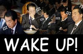 菅直人よ、起きろ!