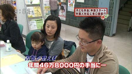 子ども手当の申請に来た韓国人2