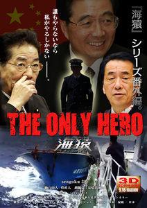 「海猿」シリーズ番外編〜sengoku38 THE ONLY HERO
