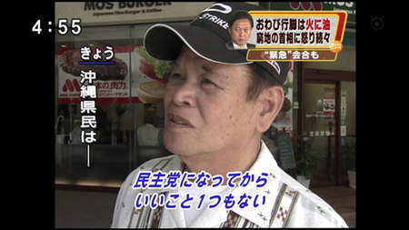 沖縄県民「民主党になってから いいこと1つもない」