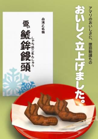 自演乙名物・雪の鯱鉾饅頭——アマリのおいしさに懲罰動議もの。おいしく立上げました。