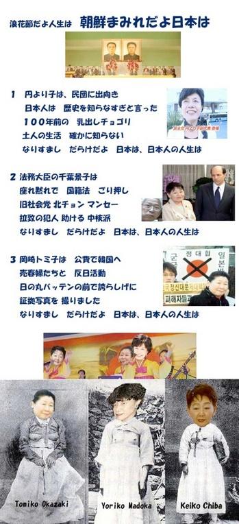 円より子、千葉景子、岡崎トミ子の「朝鮮まみれだよ日本は」