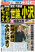 日刊ゲンダイ2010年9月4日「激変代表選、世論も小沢」