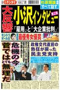 日刊ゲンダイ2010年9月7日「大反響、小沢インタビュー第2弾」