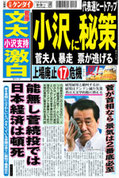 日刊ゲンダイ2010年9月8日「代表選ヒートアップ、小沢に秘策」