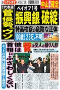 日刊ゲンダイ2010年9月10日「民主代表選、菅優勢のウソ」