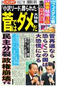 日刊ゲンダイ2010年9月13日「小沢リード葬られた、菅ではダメだ大特集」