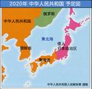 中国が画策する、倭人日本自治区と東海省で「2020年日本国支配の図」