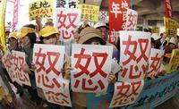 怒:鳩山首相と名護市長との会談が行われる会場前で、米軍普天間飛行場の県内移設に反対する人たち