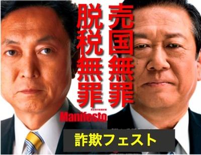 鳩山由紀夫&小沢一郎:脱税無罪・売国無罪・詐欺フェスト
