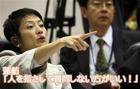 蓮舫指さし画像2:小泉進次郎に「指さしやめろ」と見事なブーメラン!