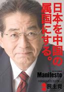 売国奴・仙谷由人「日本を中国の属国にする。」