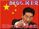 さよなら、民主党!売国奴仙谷由人「日本の文化大革命だ!」