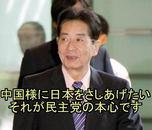 売国奴民主党仙谷由人「中国様に日本をさしあげたい。それが民主党の本心です」