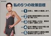 売国奴仙谷由人の「私の5つの政策目標」