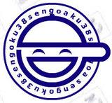 笑い男・sengoku38