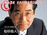 仙谷由人「日本を潰す。それが民主党の願いだ!」