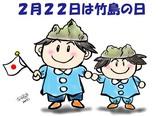 2月22日は竹島の日
