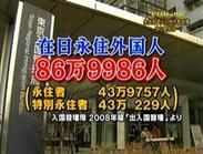 在日永住外国人86万9986人